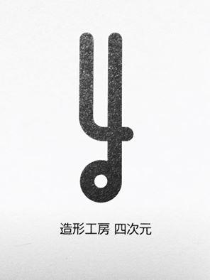 造形工房四次元(株)ロゴ